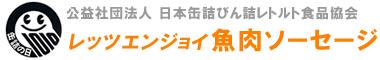 Japan Canners Association. 日本缶詰びん詰レトルト食品協会