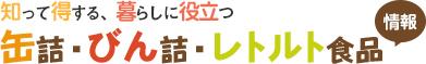 缶詰・びん詰・レトルト食品情報|公益社団法人日本缶詰びん詰レトルト食品協会 :: Japan Canners Association ::
